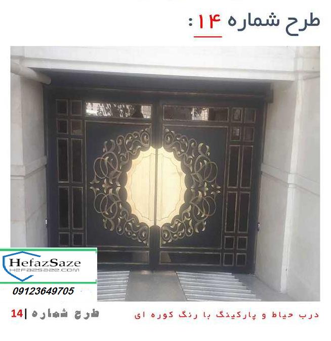 درب فلزی لوکس