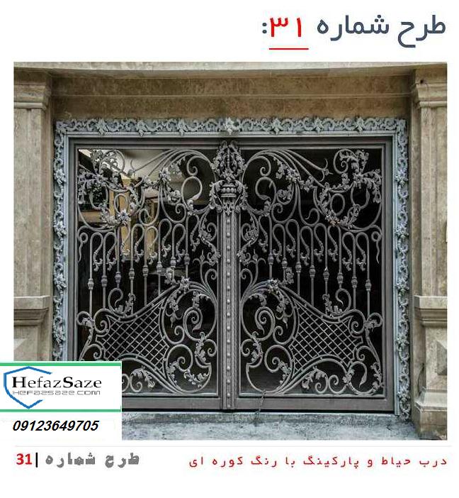 دروازه آهنی فرفورژه