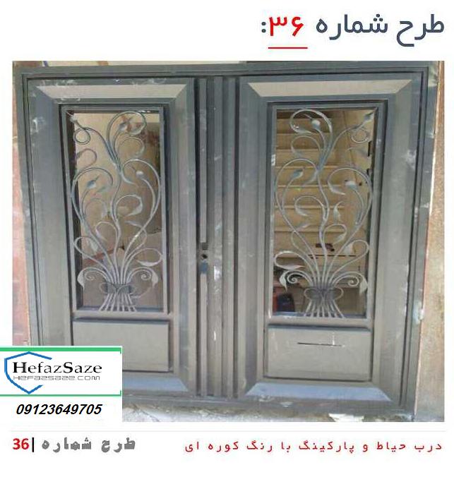 درب فلزی لوکس مدرن
